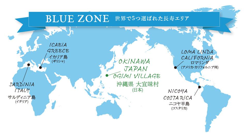 沖縄は「健康で長寿な人が多い地域=ブルーゾーン」